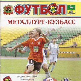 """""""Металлург-Кузбасс"""" (Новокузнецк) - """"Сахалин""""."""
