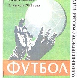 "ФК ""Калуга"" - ""Сахалин"" (вид КЛФ)"