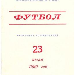 Сборная Александровск-Сахалинского - Сборная ветеранов советского футбола
