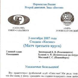 """Сахалин"" - ""Заря"" (Ленинск-Кузнецкий)."