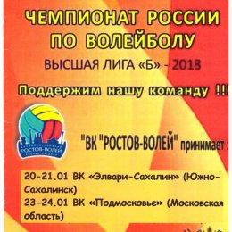 """""""Ростов-Волей"""" (Ростов-на-Дону) - """"Элвари-Сахалин"""""""