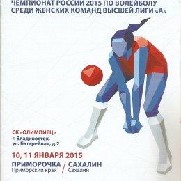 """""""Приморочка"""" (Владивосток) - """"Сахалин"""""""