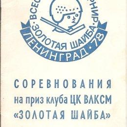 Финальный турнир «Золотой шайбы» (Ленинград)
