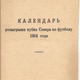 Кубок Севера (участвовала сборная Сахалинской области)