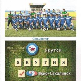 """Якутия"" (Якутск) - ""Сахалин""."