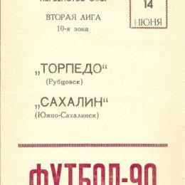 """Торпедо"" (Рубцовск) - ""Сахалин"""