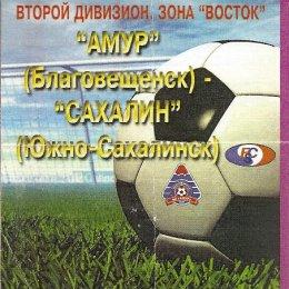 «Амур» (Благовещенск) - «Сахалин» (Южно-Сахалинск).