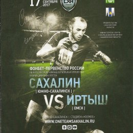 """Сахалин"" - ""Иртыш"" (Омск)"
