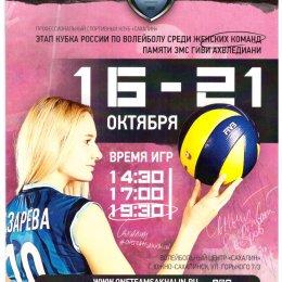 Второй тур предварительного этапа Кубка России по волейболу среди женских команд