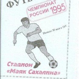 """Сахалин"" (Холмск) - ""Томь"" (Томск)."