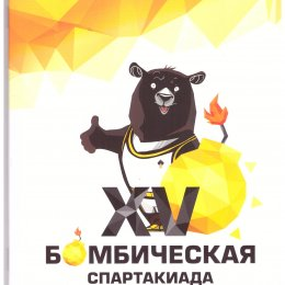 Спартакиада Роснефти (Хабаровск) с участием команд Сахалина