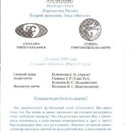 «Сахалин» (Южно-Сахалинск) – «Смена» (Комсомольск-на-Амуре)