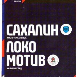 """""""Сахалин"""" - """"Локомотив"""" (Калининград)"""