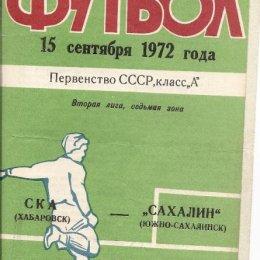 "СКА (Хабаровск) - ""Сахалин)"