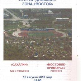 """Сахалин"" - ""Мостовик-Приморье"" (Уссурийск). Вид 2"