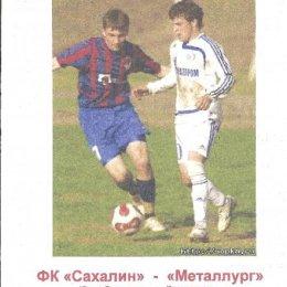 «Сахалин» - «Металлург» (Красноярск). Вид 2
