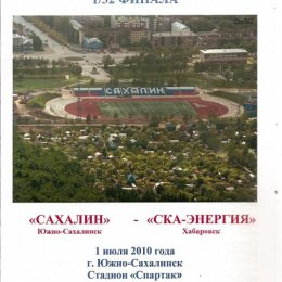 "ФК ""Сахалин"" - ФК ""СКА-Энергия"" (Хабаровск)"