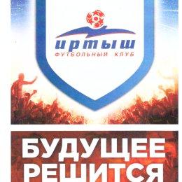 """Иртыш"" (Омск) - ""Сахалин"""
