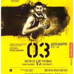 """Восток-65"" (Южно-Сахалинск) - ""Уралмаш"" (Екатеринбург)"