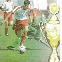 Кубок ПФЛ среди юношеских команд 1995 года рождения