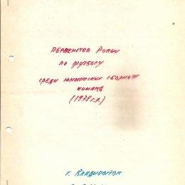 Первенство Дальнего Востока среди юношей (Владивосток)