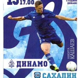 """""""Динамо"""" (Брянск) - """"Сахалин"""""""
