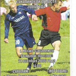 Финал Кубка Сахалинской области