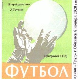 """Квант"" (Обнинск) - ""Сахалин"""