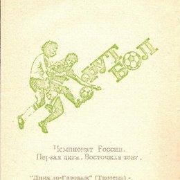 """Дин-Газ"" (Тюмень) - ""Сахалин"" (Холмск)"
