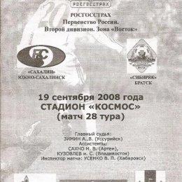 «Сахалин» (Южно-Сахалинск) – «Сибиряк» (Братск).