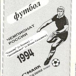 """""""Сахалин"""" (Холмск) - """"Автомобилист"""" (Южно-Сахалинск)."""