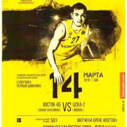 """""""Восток-65"""" (Южно-Сахалинск) - ЦСКА-2 (Москва)"""