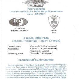 «Сахалин» (Южно-Сахалинск) – ФК «Чита»