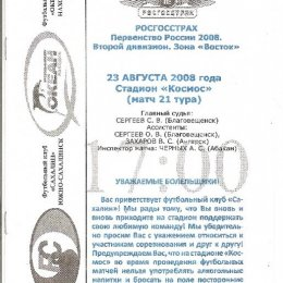 «Сахалин» (Южно-Сахалинск) - «Океан» (Находка).