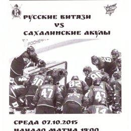 """""""Русские витязи"""" (Чехов) - """"Сахалинские акулы"""""""