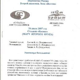 «Сахалин» - «Иртыш-1946» (Омск)