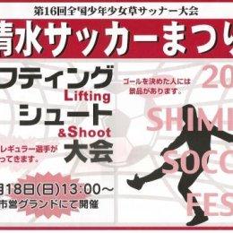 Международный турнир в Японии с участием юношеской сборной Сахалинской области.