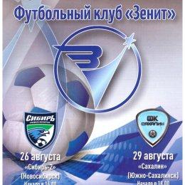 """""""Зенит"""" (Иркутск) - """"Сахалин"""""""