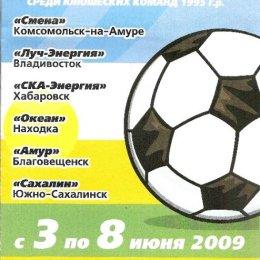Кубок ПФЛ среди юношеских команд 1995 г.р.