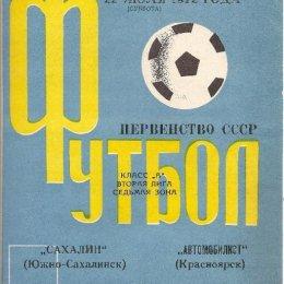 """""""Автомобилист"""" (Красноярск) - """"Сахалин"""""""