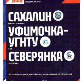"""Сахалин"" - ""Уфимочка-УГНТУ""/""Северянка""(Череповец)"