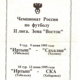 """""""Иртыш"""" (Тобольск) - """"Сахалин"""" (Холмск)"""
