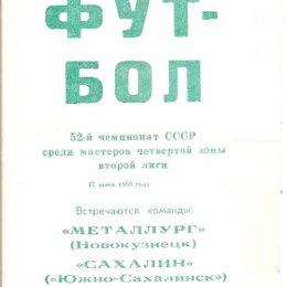 """Металлург"" (Новокузнецк) - ""Сахалин"""