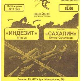 """""""Индезит"""" (Липецк) - """"Сахалин"""""""