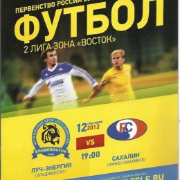 """""""Луч-Энергия"""" (Владивосток) - """"Сахалин""""."""