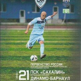 """""""Сахалин"""" - """"Динамо-Барнаул"""""""