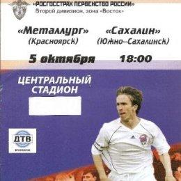"""""""Металлург"""" (Красноярск) - """"Сахалин"""""""