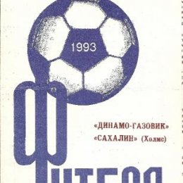 """Динамо-Газовик"" (Тюмень) - ""Сахалин"" (Холмск)"