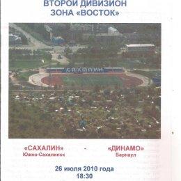 """""""Сахалин"""" - """"Динамо"""" (Барнаул). Вид 2"""