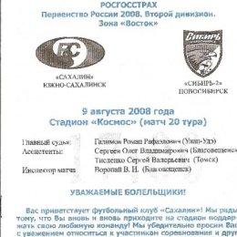 «Сахалин» (Южно-Сахалинск) - «Сибирь-2» (Новосибирск).